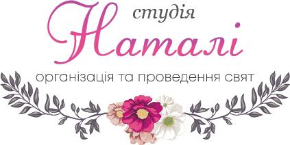 """Студія """"Наталі"""" - організація і проведення весіль, ювілеїв та корпоративів"""